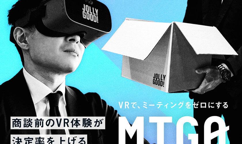 商談前にVRで製品体験!商談時間7割減でも決定率は劇的に向上!予習型営業VRソリューション「MTG0」(ミーティングゼロ)提供開始