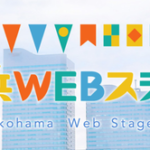 9月1日からスタート!バーチャル版芸術フェスティバル「横浜WEBステージ」コンテンツ詳細発表【横浜みなとみらいホール】
