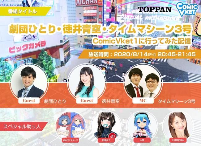 コミックに特化したバーチャルイベント「ComicVket1」で劇団ひとり・徳井青空・タイムマシーン3号などの特別番組を放送!