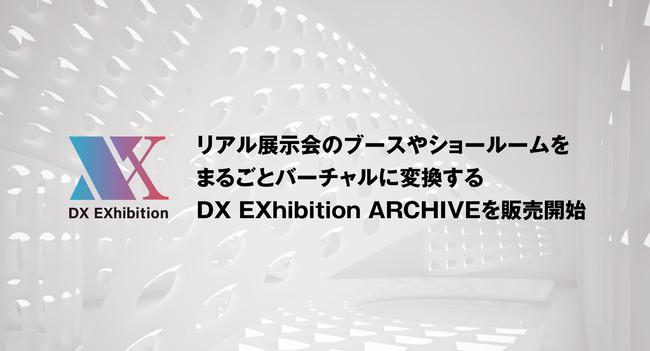 オンライン・バーチャル展示会サービス「DX EXhibition」。リアル展示会のブースやショールームを まるごとバーチャルに変換する「DX EXhibition ARCHIVE」を販売開始。