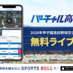 「SPORTS BULL」内の「バーチャル高校野球」で2020年甲子園高校野球交流試合の全16試合をライブ中継
