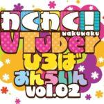 総勢48名のVTuberが参加!「わくわく!VTuberひろば おんらいん Vol.2」を10月3週連続で開催