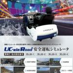 フォーラムエイトのUC-win/Road 安全運転シミュレータが国家公安委員会の運転シミュレータ型式認定を取得