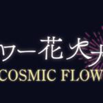 """""""映像のプロ""""LATEGRAと""""音のプロ""""文化放送がコラボレーション!『東京タワー花火大会XR〜COSMIC FLOWER〜』を開催"""