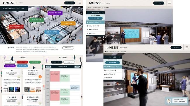 凸版印刷、オンライン展示会プラットフォーム「V-MESSE」提供開始