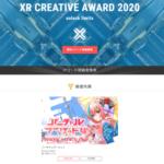 「バーチャルマーケット4」が「XRクリエイティブアワード2020」最優秀賞を受賞