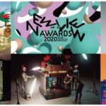 「最後の手段 feat. EVISBEATS」ほかNEWVIEW AWARDS 2020 アーティストコラボ第2弾公開