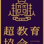 「アフターコロナ教育推進ステイトメント」超教育協会が提言発表!