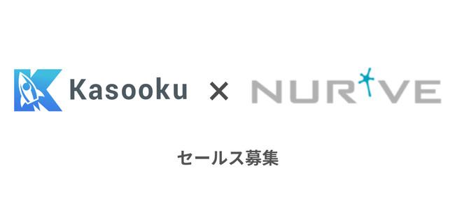 【新規掲載】ナーブ株式会社、セールス募集で副業マッチングKasookuへの掲載開始