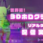 【世界初】バーチャルライブを3Dホログラムで生配信!!Holotch株式会社と078Kobeのコラボで実現!