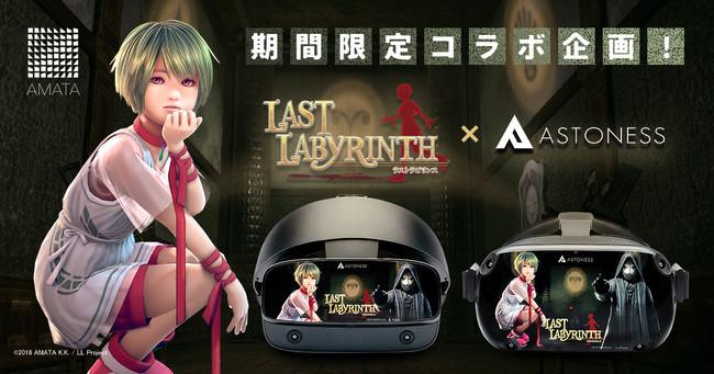 VR脱出アドベンチャーゲーム『Last Labyrinth(ラストラビリンス)』× VRレンタル「アストネス」コラボキャンペーンを実施