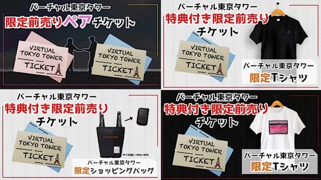 未来型VRエンターテインメント空間「バーチャル東京タワー」「Makuake(マクアケ)」にてチケット先行予約販売を開始!