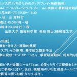 【ライブ配信セミナー】ライトフィールド入門 (VRのためのディスプレイ・映像技術) 10月26日(月)開催 主催:(株)シーエムシー・リサーチ