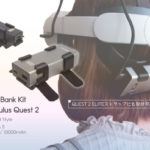 【cheero】「Oculus Quest 2用バッテリーキット」でバッテリーを気にせずVRを楽しもう!