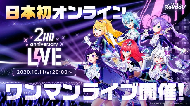 「リブドル!」日本初6人のバーチャルアイドル達によるハイクオリティ生バンド演奏を10月11日、オンラインワンマンライブにて披露!
