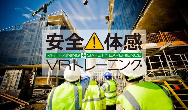 安全体感VRトレーニング・サブスクリプション(定額)サービス運用開始!