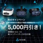 HTC NIPPON、秋のキャンペーンを10月22日~11月5日の2週間限定で実施、すべてのVIVE製品を、メーカー希望小売価格から5,000円引き