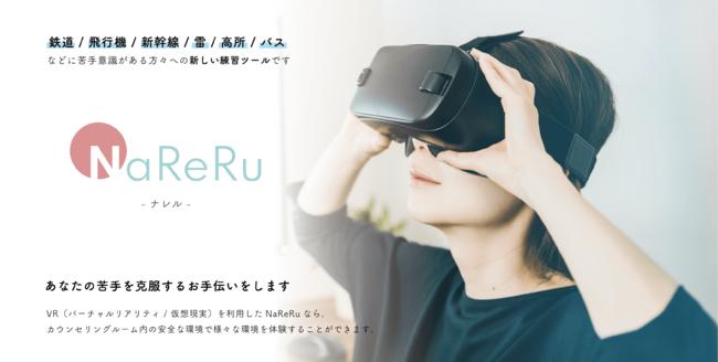 「苦手克服VRトレーニングシステムNaReRu」(以下、「NaReRu」)が完成。