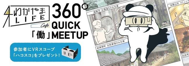 和歌山移住をかなえる、360°VR職場体験!わかやまLIFE CAFE vol.3「仕事は楽しい」を、かなえよう。『360° QUICK MEETUP』11月8日(日)オンラインで開催
