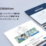 バーチャル展示会サービスDX EXhibitionが、オンライン展示会/ハイブリット展示会開催時のWEBサイトとして利用できる「展示会WEBサイトテンプレート」の提供を開始