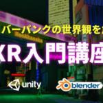 サイバーパンクの世界観を創るXR入門講座11月16日(月)より開催!