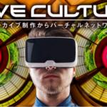 リアルに限りなく近い仮想現実を創る!情報格差から取り残された方々を救うバーチャルで実現する高精細360度VR動画の「TimeAge」株式投資型クラウドファンディングを開始