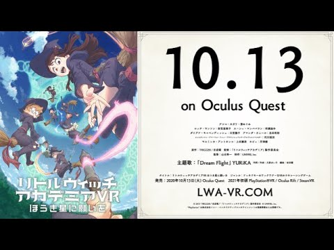 <本日発売!>新作VRゲーム『リトルウィッチアカデミアVR ほうき星に願いを』がOculus Quest / Quest 2 向けに配信開始!