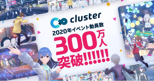 バーチャルSNS「cluster」の2020年イベント動員数が300万人突破!