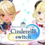 「VR LIVE『Cinderella switch ~ふたりでみるホロライブ~』」第三弾が開催決定!