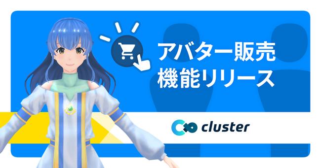 バーチャルSNS「cluster」で法人向けアバター販売機能をリリース!ClusterGAMEJAM2020 in WINTER 開会式にてテスト販売を予定