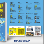 フォーラムエイト、新刊書籍『都市と建築のブログ 総覧』を出版