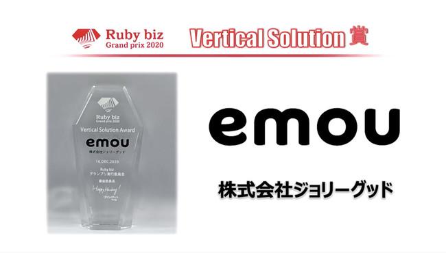 ソーシャルスキルトレーニングVR「emou」が「Ruby biz グランプリ 2020」でVertical Solution賞を受賞!
