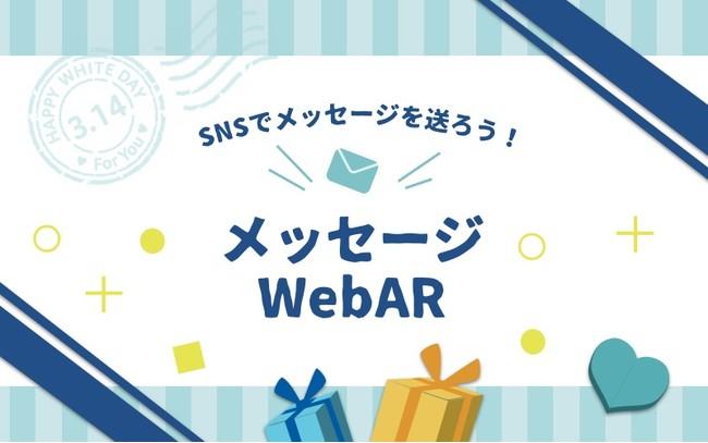 ARで気持ちを伝えるメッセージカード「メッセージWebAR」をリリースしました。オリジナルの演出やデザイン制作も承ります。