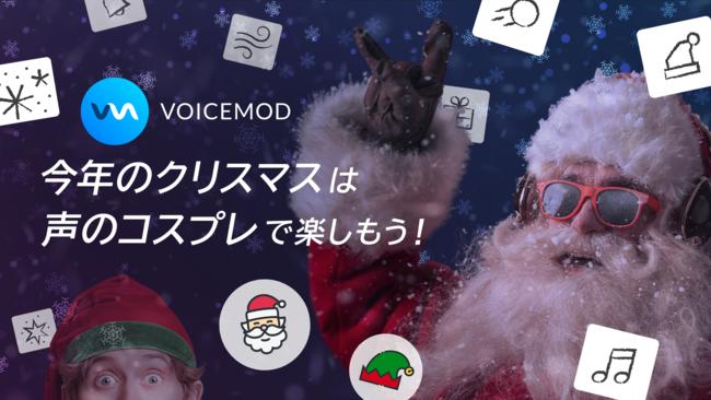 人気ボイスチェンジャー アプリ「Voicemod」に無料クリスマスボイスとサウンドボード効果音が追加。