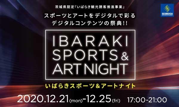 スポーツとアートをデジタルで彩るデジタルコンテンツの祭典!