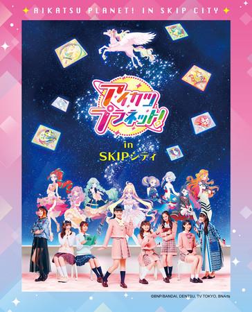 アイカツプラネット! in SKIPシティ ~なりたい私へ、ミラーイン☆ SKIPシティでアイドル活動!~