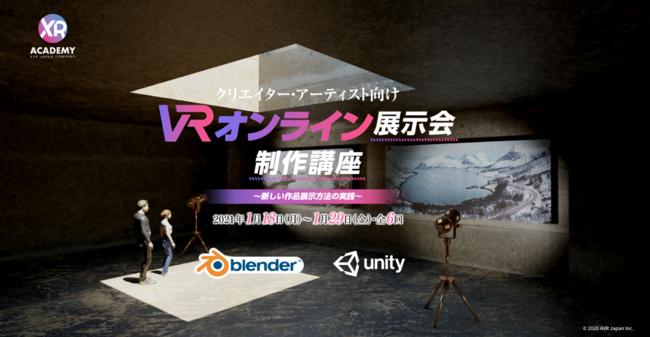 【クリエイター・アーティスト向け】VRオンライン展示会制作講座~新しい作品展示方法の実践~1月18日(月)より開催!
