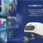HTC社製、VIVEワイヤレスソフト「VIVE 商用向けリモートレンダリングソリューション(RR)」の取り扱いを開始