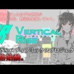 「ネト充のススメ」黒曜燐原作のVRSNS×メディアミックスプロジェクト「バーティカル・ライズ」ティザーPV公開