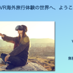 Travel DX「VR海外旅行体験」の無料モニター募集 好評につき、2021年1月5日より追加募集をスタート〜お年玉企画、希望者全員が体験可能&VRゴーグルを無料レンタル〜