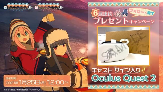 ゲーム『ゆるキャン VIRTUAL CAMP』発表記念キャンペーンを開催!