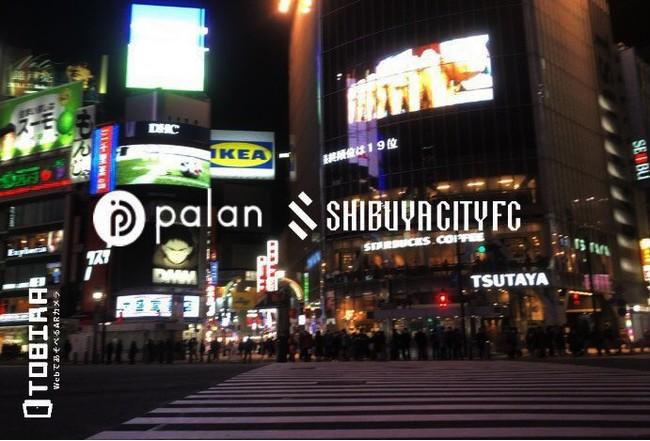 株式会社palan 渋谷を拠点とするフットボールクラブ SHIBUYA CITY FCと2021シーズン TEAM CITYスポンサー契約を締結
