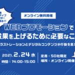 【2/24無料ウェビナー開催】コロナ禍で変わる。WEBプロモーションで成果をあげるために必要なこと