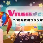 VTuberデビュー講座〜あなたのファンを作ろう!〜 2月17日(水)より開催!