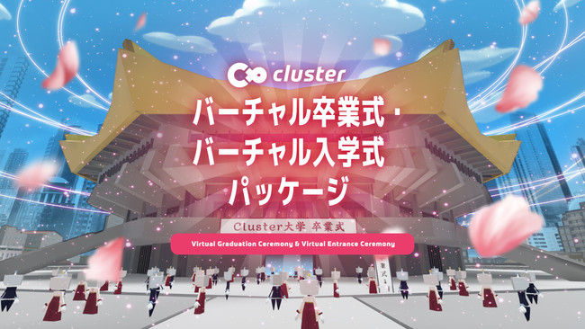 「clusterバーチャル卒業式・入学式パッケージ」をクラスター株式会社が販売開始