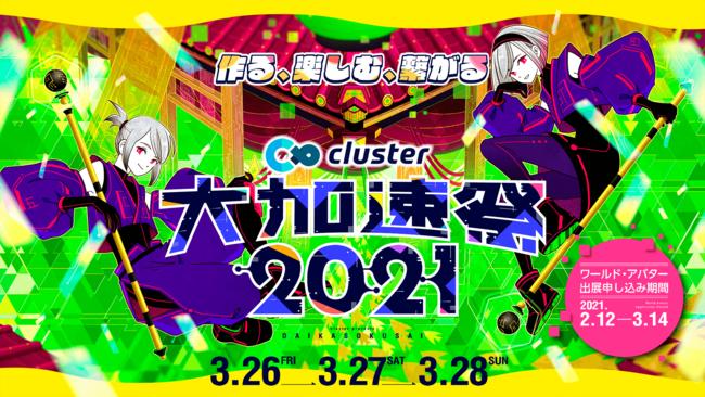 クラスター社史上最大のバーチャルフェス「cluster大加速祭2021」開催決定!還元率100%のアバター即売会も同時開催!