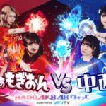 AKB48の人気メンバー、「ゆうなぁもぎおん」と「中西会」が夢の実現をかけて、ARスポーツHADOで対戦!