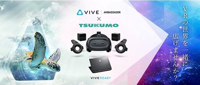 【DMMいろいろレンタル】HTC NIPPONと共催で第4期VIVEアンバサダーを募集 VRブランド「VIVE」機材を無料でレンタルできる豪華特典付