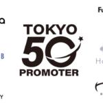 東京都「5G技術活用型開発等促進事業」から採択のアクセラレーションプログラム「TOKYO 5G PROMOTER」第1期にHoloeyesが採択