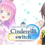 「VR LIVE『Cinderella switch ~ふたりでみるホロライブ~』」第4弾が発表!